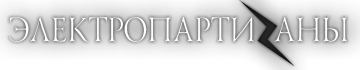 Электрические партизаны - официальный сайт рок-группы